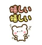 BIG★めいぷるくま のスタンプ(個別スタンプ:17)