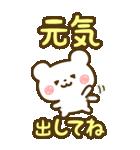 BIG★めいぷるくま のスタンプ(個別スタンプ:23)