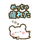 BIG★めいぷるくま のスタンプ(個別スタンプ:24)