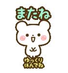 BIG★めいぷるくま のスタンプ(個別スタンプ:32)