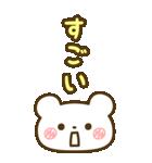 BIG★めいぷるくま のスタンプ(個別スタンプ:36)