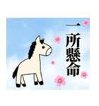 馬のスプリンからメッセージ 第2弾(個別スタンプ:2)