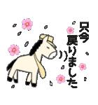 馬のスプリンからメッセージ 第2弾(個別スタンプ:4)
