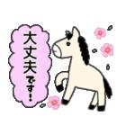 馬のスプリンからメッセージ 第2弾(個別スタンプ:12)