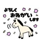 馬のスプリンからメッセージ 第2弾(個別スタンプ:17)