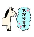 馬のスプリンからメッセージ 第2弾(個別スタンプ:20)