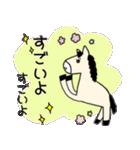 馬のスプリンからメッセージ 第2弾(個別スタンプ:22)