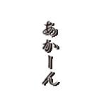 関西弁!ツッコミと日常会話(個別スタンプ:1)