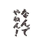 関西弁!ツッコミと日常会話(個別スタンプ:2)
