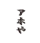 関西弁!ツッコミと日常会話(個別スタンプ:12)