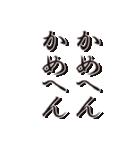 関西弁!ツッコミと日常会話(個別スタンプ:19)