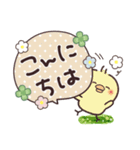 まるいやつらとトリさん☆あいさつ(個別スタンプ:18)