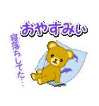 頑張る人の[おはよう]&[おやすみ]スタンプ(個別スタンプ:36)