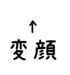 写真に貼って使うツッコミ文字スタンプ(個別スタンプ:18)