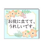 春 大人上品お花✿長文敬語あいさつスタンプ(個別スタンプ:9)