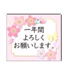 春 大人上品お花✿長文敬語あいさつスタンプ(個別スタンプ:12)
