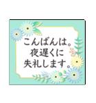 春 大人上品お花✿長文敬語あいさつスタンプ(個別スタンプ:18)