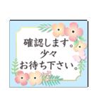 春 大人上品お花✿長文敬語あいさつスタンプ(個別スタンプ:20)