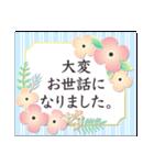 春 大人上品お花✿長文敬語あいさつスタンプ(個別スタンプ:30)
