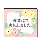 春 大人上品お花✿長文敬語あいさつスタンプ(個別スタンプ:34)