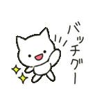 ゆるい白ネコのダジャレ&死語~挨拶~(個別スタンプ:11)