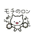 ゆるい白ネコのダジャレ&死語~挨拶~(個別スタンプ:17)