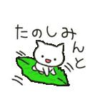 ゆるい白ネコのダジャレ&死語~挨拶~(個別スタンプ:20)