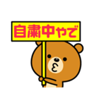 コロナなんかに負けへんで!(関西弁)(個別スタンプ:1)