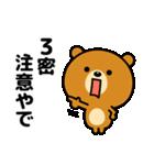 コロナなんかに負けへんで!(関西弁)(個別スタンプ:4)