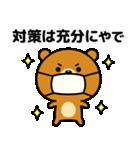 コロナなんかに負けへんで!(関西弁)(個別スタンプ:8)