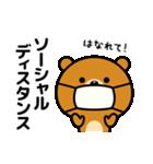 コロナなんかに負けへんで!(関西弁)(個別スタンプ:9)