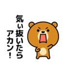 コロナなんかに負けへんで!(関西弁)(個別スタンプ:10)