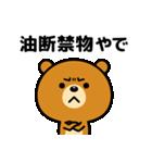 コロナなんかに負けへんで!(関西弁)(個別スタンプ:12)