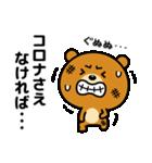 コロナなんかに負けへんで!(関西弁)(個別スタンプ:14)