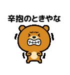 コロナなんかに負けへんで!(関西弁)(個別スタンプ:23)