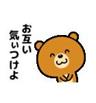 コロナなんかに負けへんで!(関西弁)(個別スタンプ:36)