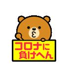 コロナなんかに負けへんで!(関西弁)(個別スタンプ:40)
