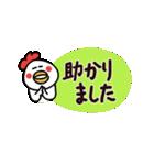 ほのぼの猫牛鳥さんの敬語(大きな文字)(個別スタンプ:16)