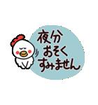 ほのぼの猫牛鳥さんの敬語(大きな文字)(個別スタンプ:30)