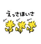 にしむらゆうじ×スヌーピー(個別スタンプ:7)