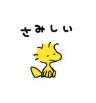 にしむらゆうじ×スヌーピー(個別スタンプ:13)