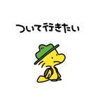 にしむらゆうじ×スヌーピー(個別スタンプ:28)