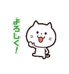 毎日にゃんこ☆(個別スタンプ:12)