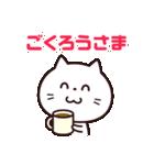 毎日にゃんこ☆(個別スタンプ:35)