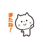 毎日にゃんこ☆(個別スタンプ:36)