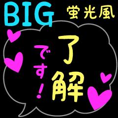 [LINEスタンプ] BIG★蛍光風ハート♡1日常会話