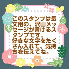 [LINEスタンプ] 長文用大人シンプルナチュラルメッセージ1