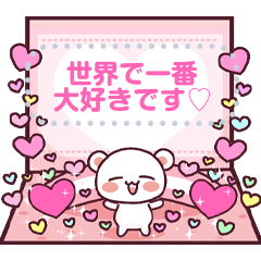 [LINEスタンプ] ♡らぶくま♡自由にメッセージ 24個