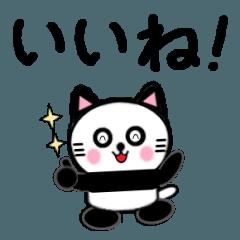 [LINEスタンプ] 白いねこ(パンダカラーバージョン)2