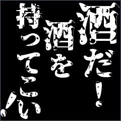 [LINEスタンプ] 【お酒】アル中専用スタンプ